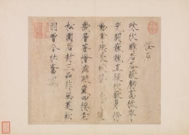 Song Emperor Huizhong's calligraphy
